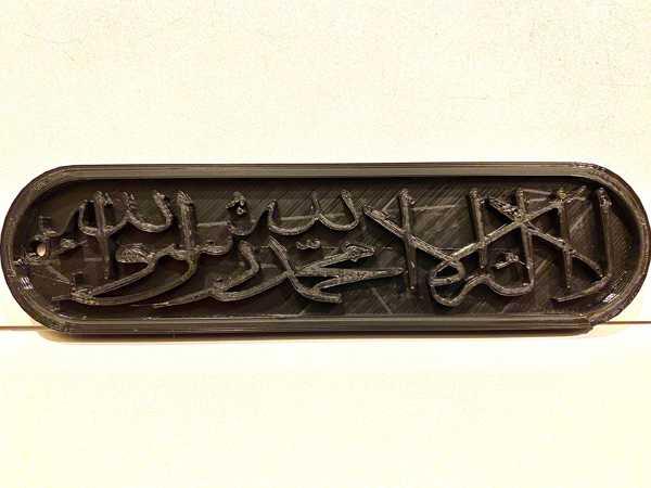 shahada Kalima 120x25x6mm arapça hat  Dekoratif Hediyelik